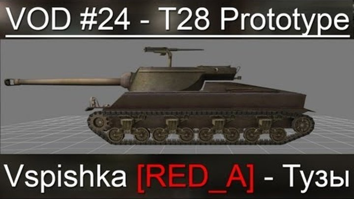 VOD T28 Prototype - World of Tanks / Vspishka [RED_A] / Танк дня.