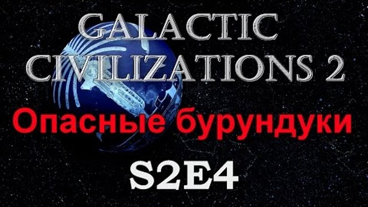 Galactic Civilizations 2(Let's Plаy S2E4) - Опасные бурундуки