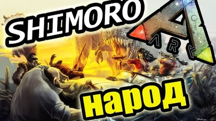 ARK: Survival Evolved - SHIMORO НАРОД УБИТ!!!