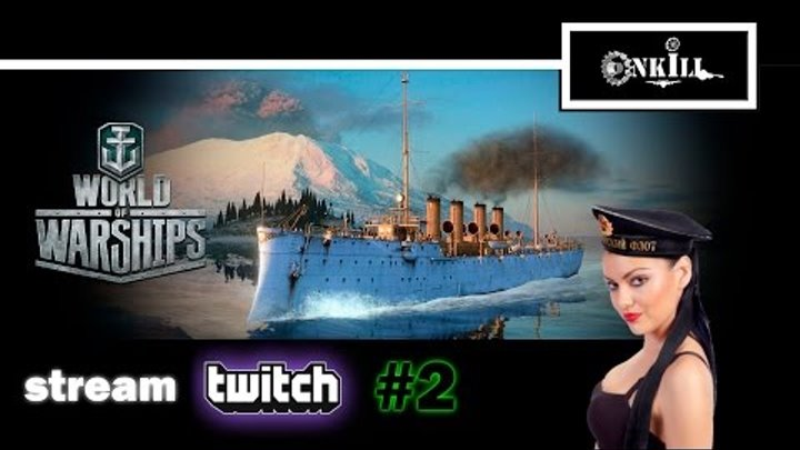 World of Warships #2 Stream twitch - Первые шаги (Best zBT)