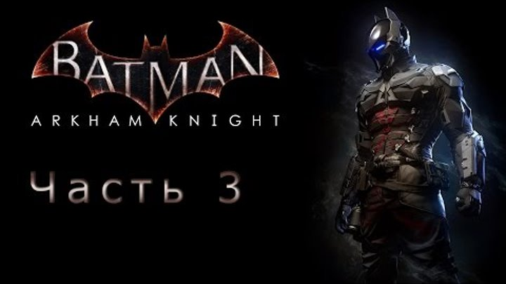 Прохождение Batman: Arkham Knight (Бэтмен: Рыцарь Аркхема) [HD|PC] - Часть 3