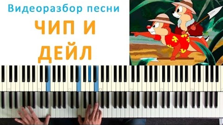 Песни Чип и Дейл - играть на пианино (Chip and Dale piano lesson)
