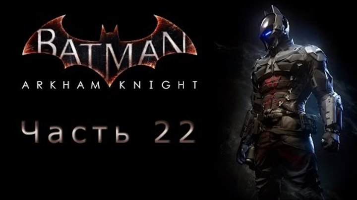 Прохождение Batman: Arkham Knight (Бэтмен: Рыцарь Аркхема) [HD|PC] - Часть 22
