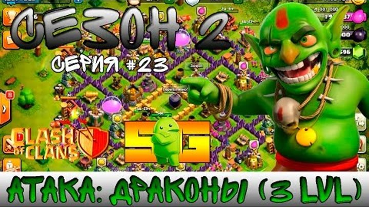 Играю в Clash of Clans 2 сезон (Android) #23 Драконы 3 Уровень