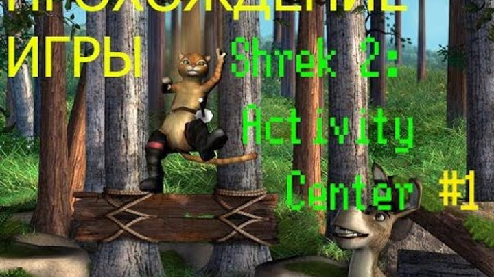 Прохождение игры Shrek Activity Center/Walktrough Shrek Activity Center#1-ЛАБОРАТОРИЯ ФЕИ!