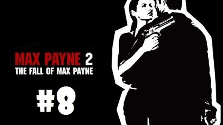 Max Payne 2 : The Fall of Max Payne #8 [Спасение Макса Пейна]