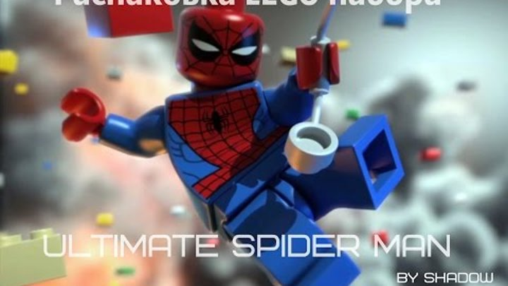 Распаковка и сборка LEGO набора Ultimate Spider man[by Shadow]