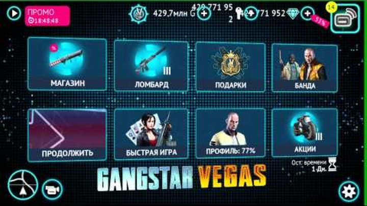 ВЗЛОМ ДЛЯ ИГРЫ GANGSTAR VEGAS 2.0.0(IOS)