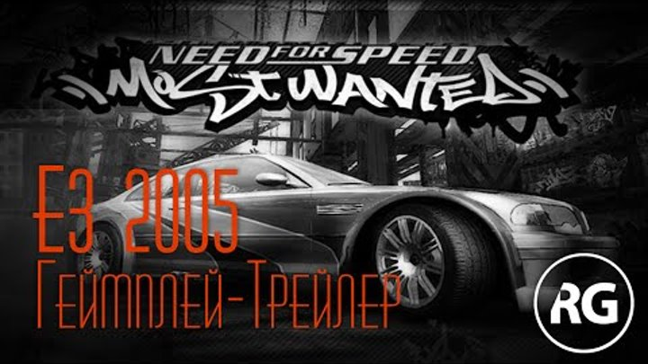 Need For Speed - Most Wanted [Геймплей-Трейлер | Gameplay-Trailer] E3 2005