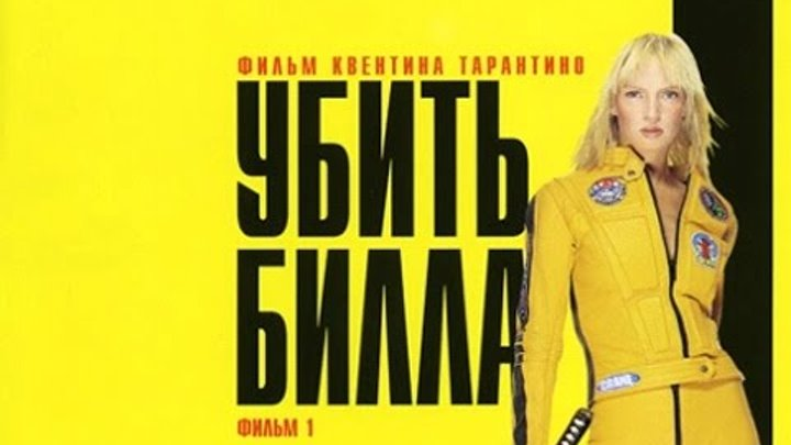 Просто мнение: Дилогия Убить Билла (Kill Bill: Vol. 1) Wolfing