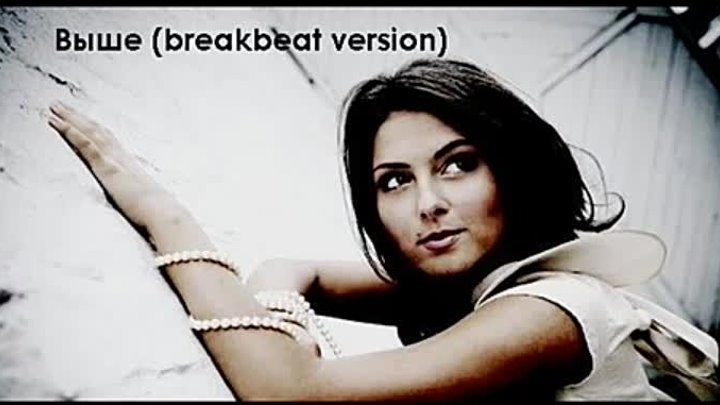 НЮША - ВЫШЕ (breakbeat version) [ ALBUM VERSION 2010 ]