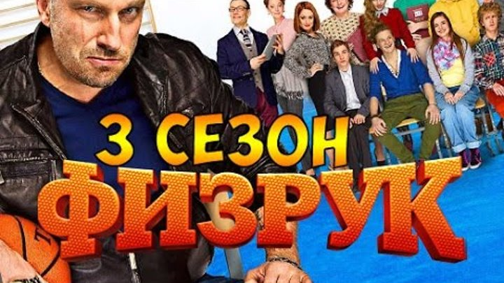Физрук 3 сезон 1 серия / Дата Выхода / Fizruk Season 3 Episode 1 4 21 22 трейлер trailer / ИНФОРМ 1