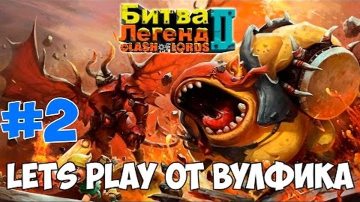"""Clash of Lords 2: Битва Легенд"" - Lets Play #2"