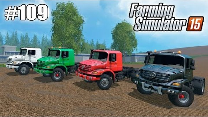 Farming Simulator 15 моды: Mercedes Benz Zetros (109 серия)