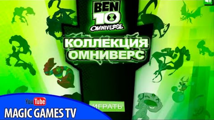 БЕН ТЕН 10 Омниверс игра для детей | BEN 10 Omniverse game for kids