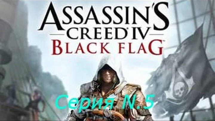 Assassin Creed 4 Black Flag[EP.5]