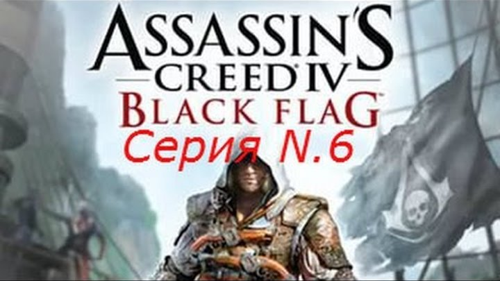 Assassin Creed 4 Black Flag [EP.6]