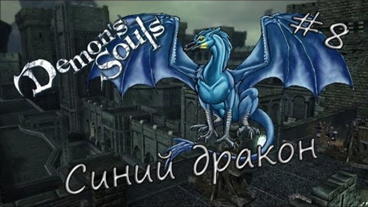 Demon's Souls #8 [Синий дракон (Blue Dragon)]