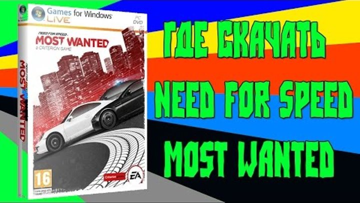 Где скачать Need for Speed Most Wanted