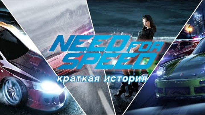 Игры серии Need for Speed — от NfS: Underground до NfS (2015)