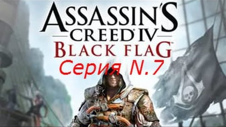 Assassin Creed 4 Black Flag [EP.7 ]