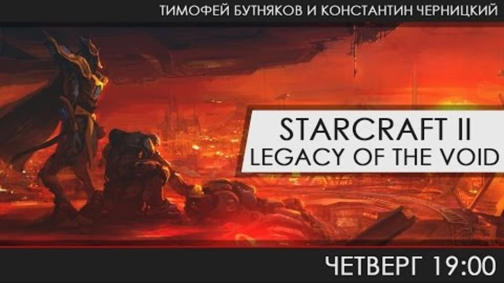 StarCraft II: Legacy of the Void - Ладдер-Марш