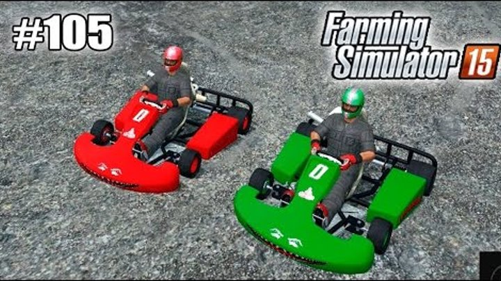 Farming Simulator 15 моды: ГОНКИ НА КАРТАХ (Go Kart) (105 серия)