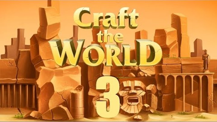Craft The World - Часть 3 (Мир 3) (Сезон 2) [Этот безумный мир...]