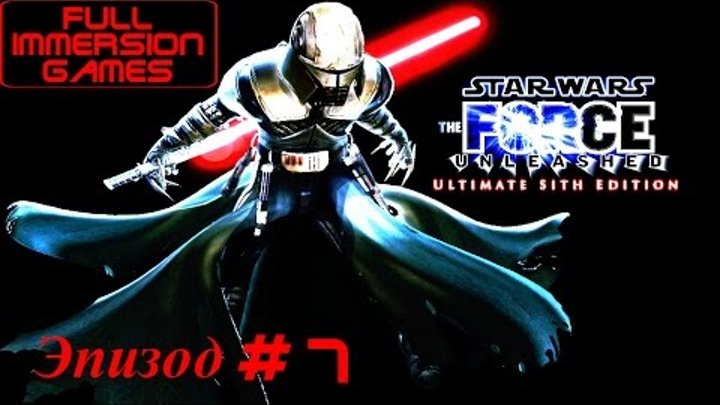 Star Wars The Force Unleashed - Эпизод ➲ 7 Спасти Принцесу Лею