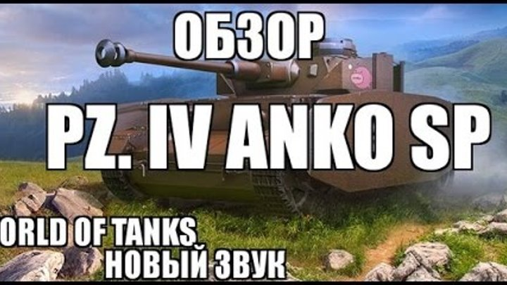 World of Tanks Blitz . Обзор на Pz. IV Anko SP .