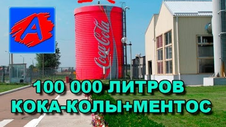 100 000 ЛИТРОВ КОКА-КОЛА + МЕНТОС 100 000 liters of Coca-Cola + Mentos