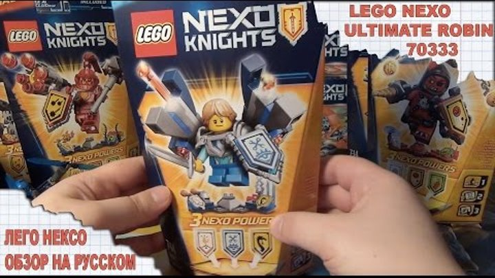 LEGO NEXO KNIGHTS - ULTIMATE ROBIN 70333 - Лего обзор 2016 - РОБИН – АБСОЛЮТНАЯ СИЛА - Нексо Рыцари
