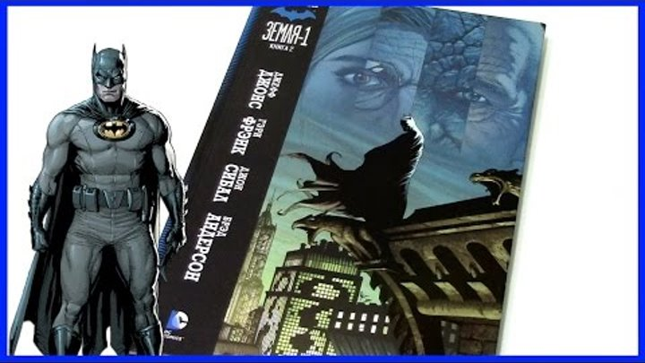 Бэтмен: Земля-1. Книга 2 Batman: Earth One Vol. 2 Обзор комикса