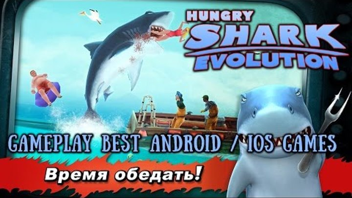 Hungry Shark Evolution GamePlay Best Android iOS Games Trailer HD 1080p #игры