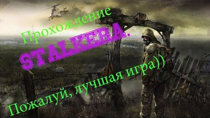 Прохождение STALKERа! Angel_Killer [-KOPM] часть 2. 18+