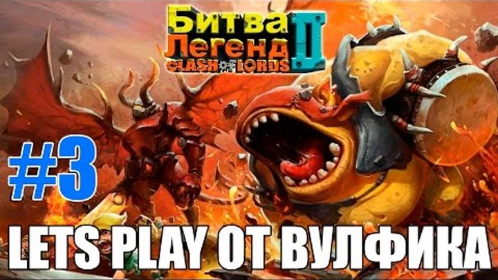 """Clash of Lords 2: Битва Легенд"" - Lets Play #3"