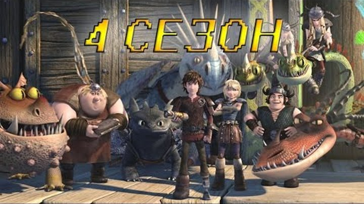 Драконы 4 сезон 1 серия / Дата выхода / Dragons Season 4 Epizode 1 2 3 5 trailer трейлер / ИНФОРМ 39