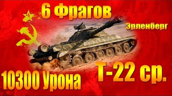 Т-22 ср. ►10300 Урона ►6 Фрагов / T-22 Ms. ►10300 Damage ►6 Frags