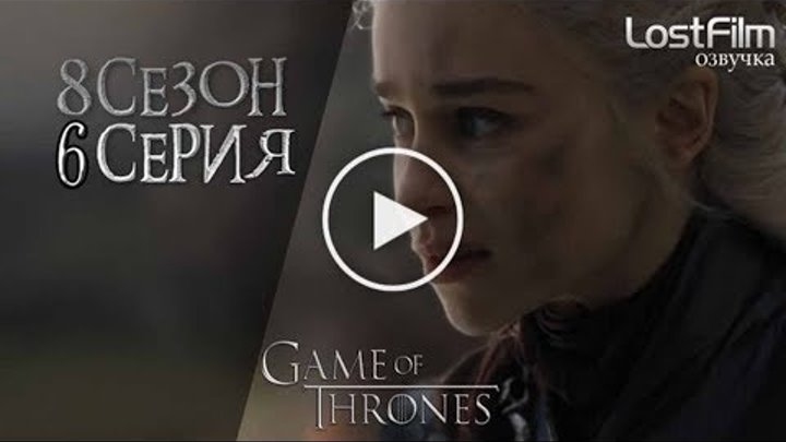Игра престолов (Game of Thrones) 8 Сезон 6 серия