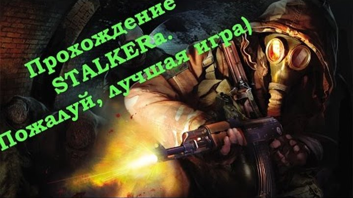 Прохождение STALKERа! Angel_Killer [-KOPM] часть 1.