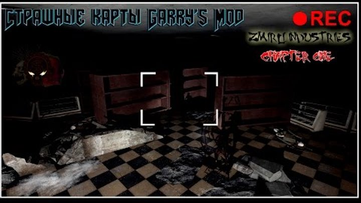 Страшные карты Garry's Mod ( 3 сезон) - Zmirli Industries