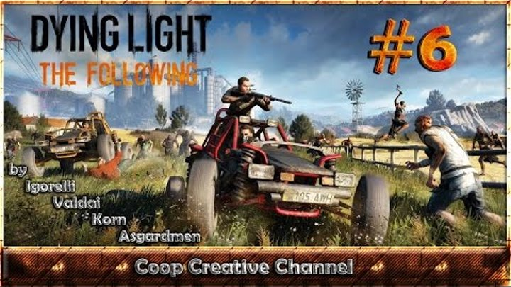 "Dying Light: The Following (Coop) [Серия 6] ""Свет народу!"""