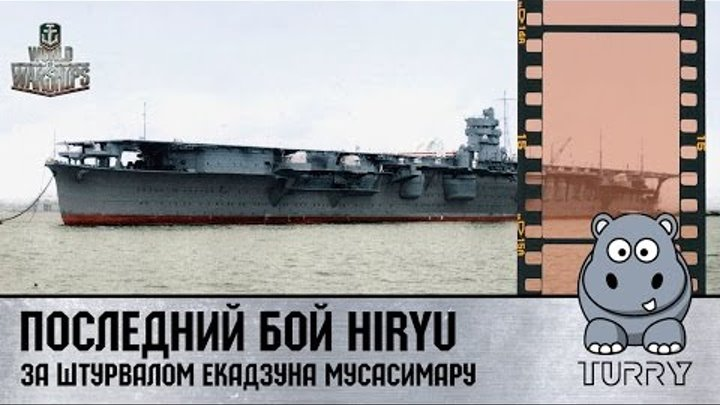 [World of Warships] Авианосец Японии Hiryu - Последний бой Екадзуна Мусасимару (Авианосец Хирю)
