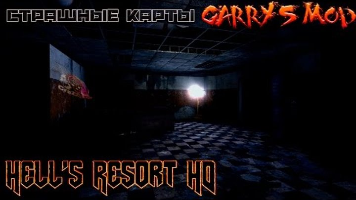 Страшные карты Garry's Mod ( 3 сезон) - Hell's Resort HD Remake