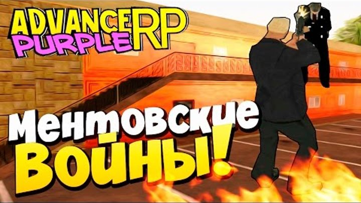 Ментовские войны! - Advance-RP Purple #91 (GTA San Andreas Multiplayer)