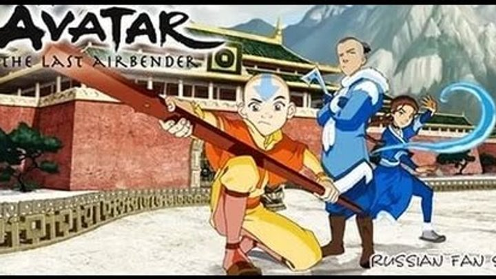 Аниме Аватар Легенда об Аанге - アバター the legend of Aang