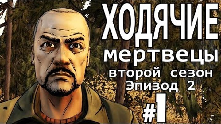 The Walking Dead Season 2 Ep.2 Меж двух огней #1
