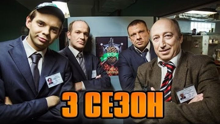 ЧОП 3 сезон 1 серия / Дата выхода / Chop Season 3 Episode 1 2 3 4 16 17 трейлер trailer / ИНФОРМ 81