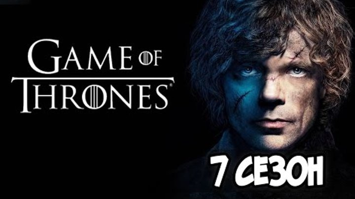 Игра престолов 7 сезон 1 серия / Дата выхода / Game of Thrones Season 7 Epizode 1 2 8 9 / ИНФОРМ 97
