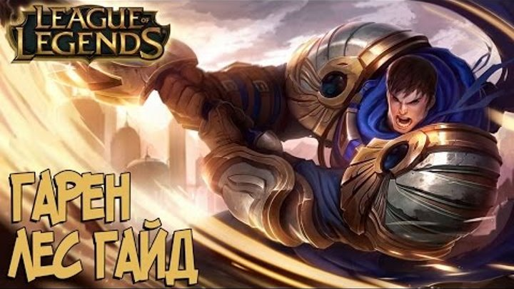Лига Легенд - Гарен Лес Гайд (League of Legends - Garen Jungle Guide)